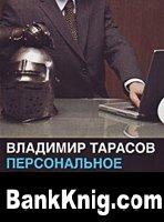 Аудиокнига Персональное управленческое искусство mp3/192 kbps 765Мб