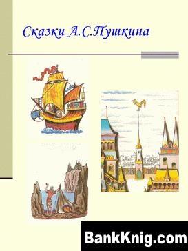 Журнал Сказки А.С.Пушкина (аудиокнига)