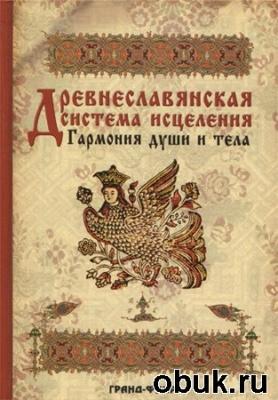 Книга М.М. Безлюдова, Э.А. Глоба и др.. Древнеславянская система исцеления: Гармония души и тела