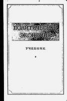 Книга Политическая экономия. Учебник djvu 37,1Мб