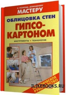 Книга Назаров В.И. - Облицовка стен гипсокартоном: Инструменты, технология