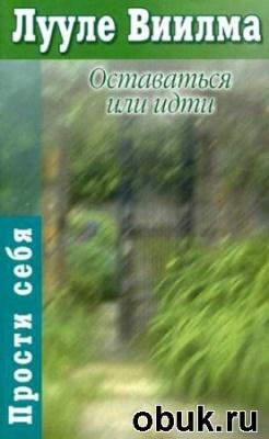 Книга Лууле Виилма - Оставаться или идти (аудиокнига)