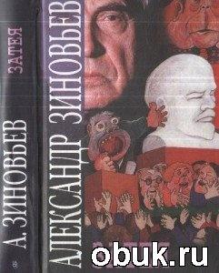 Книга Затея