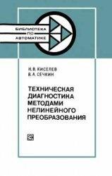 Книга Техническая диагностика методами нелинейного преобразования