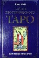 Книга Карты Таро. 4 руководства djvu, pdf 164,34Мб