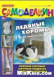 Журнал Мистер Самоделкин №14 2012
