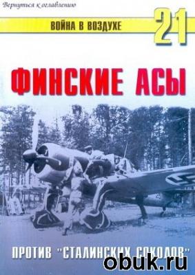 Журнал Война в воздухе №21. Финские асы против ''Сталинских соколов''