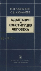 Адаптация и конституция человека