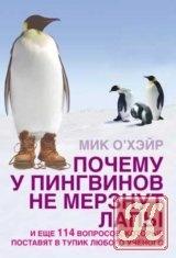 Книга Почему у пингвинов не мерзнут лапы? И еще 114 вопросов, которые поставят в тупик любого ученого