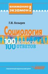 Книга Социология. 100 вопросов, 100 ответов