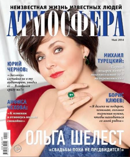 Книга Журнал:  Атмосфера №5 (май 2014)