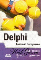 Книга Delphi. Готовые алгоритмы