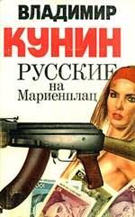 Аудиокнига Русские на Мариенплац