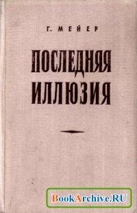Книга Последняя иллюзия. Американский план мирового господства.