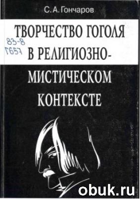Книга Творчество Гоголя в религиозно-мистическом контексте