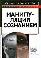 Журнал Сергей Кара-Мурза - Манипуляция сознанием