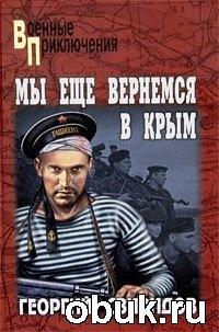 Георгий Свиридов. Мы еще вернемся в Крым