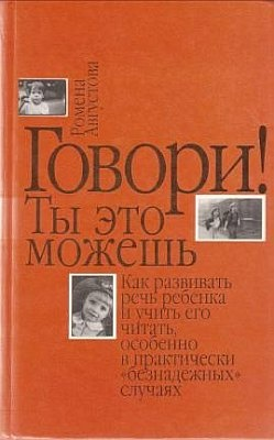 Книга Августова Ромена - Говори! Ты это можешь