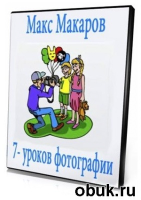 Видеокурс Уроки фотографии (2011)