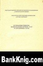Книга Кулинарные рецепты национальных кухонь СССР и зарубежных стран