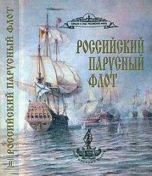 Книга Российский парусный флот. Том 2 - А.А. Чернышев