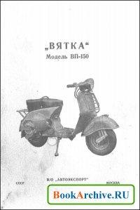 """Книга Мотороллер """"Вятка"""". Модель ВП-150. Каталог запасных частей."""
