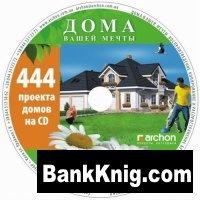 Журнал Дома вашей мечты. 444 проекта домов