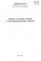 Книга Химия и физика нефти и нефтехимический синтез