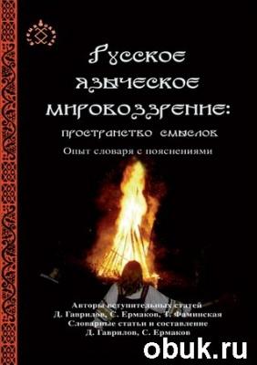 Книга Русское языческое мировоззрение: пространство смыслов. Опыт словаря с пояснениями