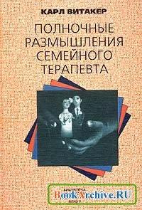Книга Полночные размышления семейного терапевта.