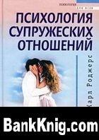 Книга Психология супружеских отношений. Возможные альтернативы