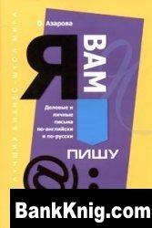 """Книга """"Я Вам пишу..."""" Деловые и личные письма по-английски и по-русски"""