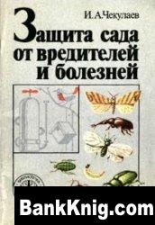 Книга Защита сада от вредителей и болезней