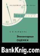 Книга Элементарные оценки ошибок измерений