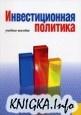 Книга Инвестиционная политика