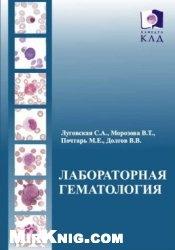 Книга Лабораторная гематология