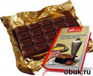 Книга Шоколадные лакомства