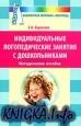 Книга Индивидуальные логопедические занятия с дошкольниками