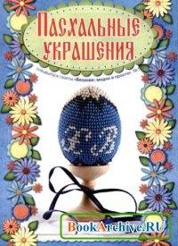 Книга Пасхальные украшения