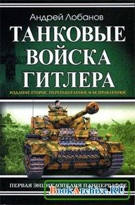 Книга Танковые войска Гитлера. Первая энциклопедия Панцерваффе