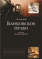 Книга Банковское право