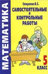 Книга Самостоятельные и контрольные работы по математике. 5 класс. Смирнова Е.С. 2004
