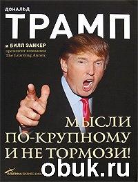 Книга Дональд Трамп. Мысли по-крупному и не тормози!