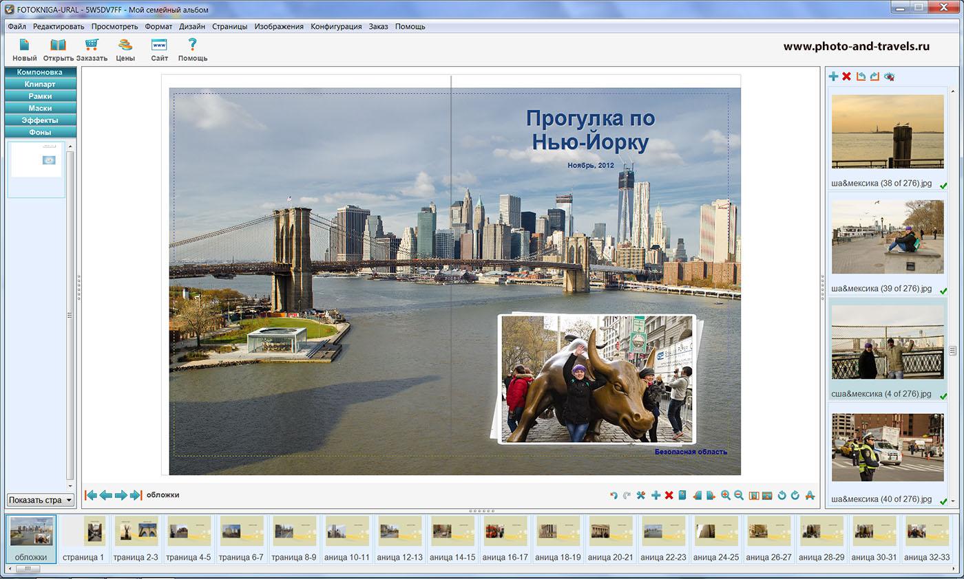 10. Пример создания обложки фотокниги в редакторе типографии