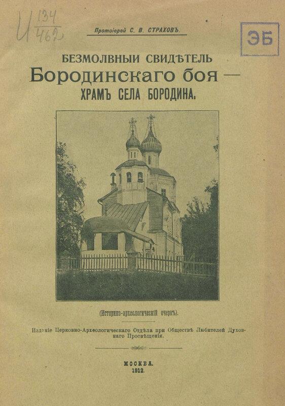 1912 Безмолвный свидетель Бородинского боя — храм села Бородина.jpg