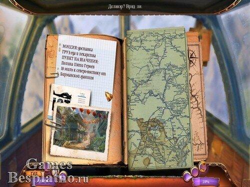 Мифы народов мира 6: Опустошенное сердце. Коллекционное издание