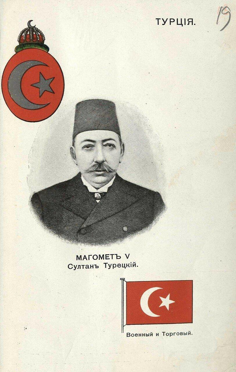 19. Турция. Магомет V, Султан Турецкий