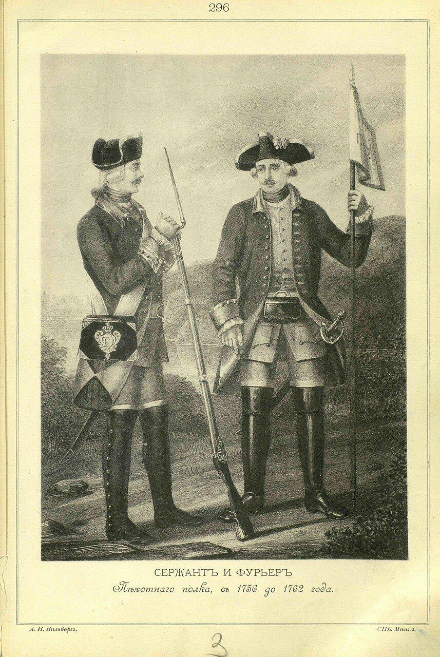 296. СЕРЖАНТ и ФУРЬЕР Пехотного полка, с 1756 до 1762 года.