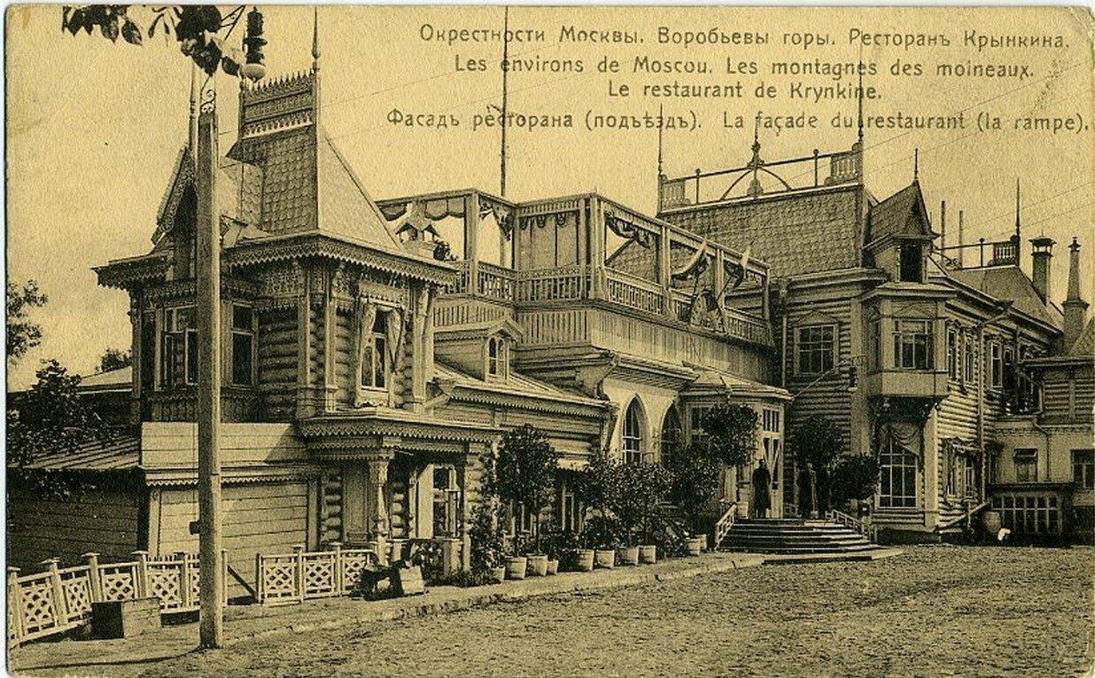 Окрестности Москвы. Воробьевы горы. Ресторан Крынкина. Фасад ресторана (подъезд)