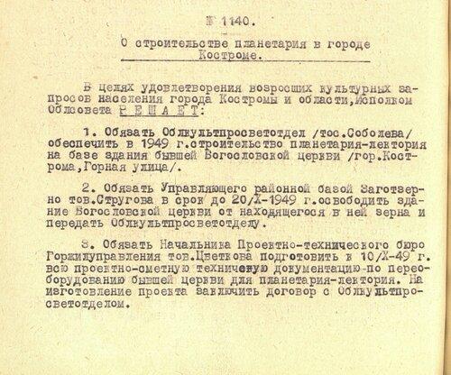 ГАКО, ф. Р-1538, оп. 13, д. 530, л. 8 об.